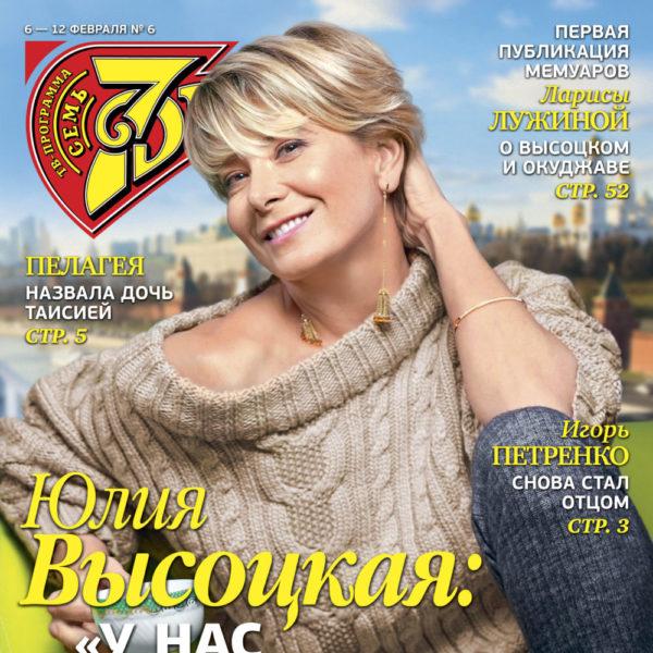 7D_06_Cover_Visotskaya